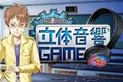 ガジェット通信にDr.湯川の立体音響GAME LABO」が!