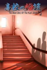 『高校の怪談』リリースまで1カ月