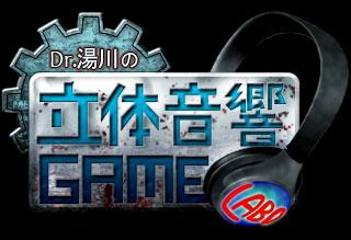 Dr.湯川の立体音響GAME LABO