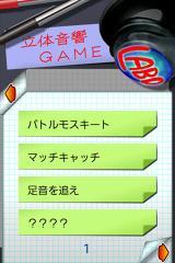 『Dr.湯川の立体音響GAME LABO』リリースしました(≧▽≦)