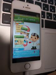 アトリエレントiPhone・Android・Winの同時開発に成功