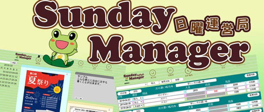 Sunday Manager
